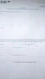 Новая форма заявления по регистрации компании
