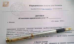 правовая экспертиза договоров образец - фото 2
